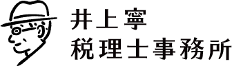 井上寧(やすし)税理士事務所